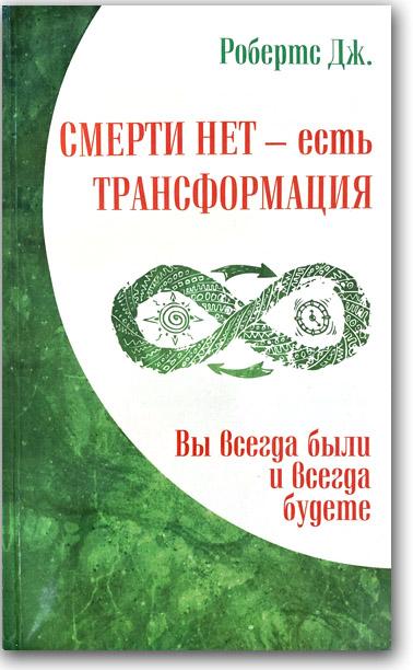 Seth Material book in Russian